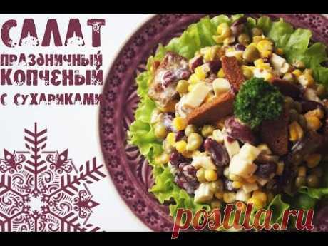 """Салат копченый, ПРАЗДНИЧНЫЙ с сухариками ✔ [Вегетарианские рецепты """"БлагоДарю""""]"""