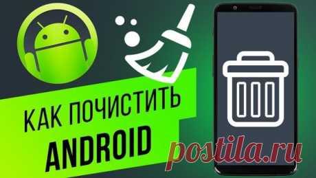 Как на смартфоне почистить файлы с системой Android ручным методом?