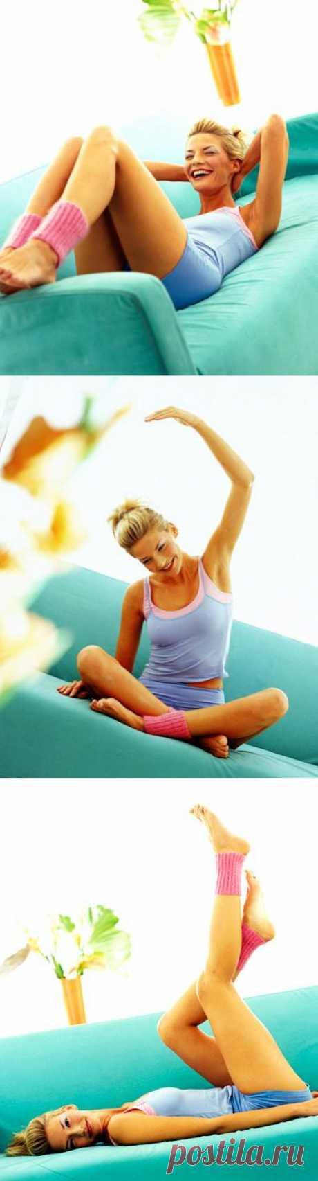 Фитнес на диване: упражнения для ленивых. Как эффективно использовать этот замечательный фитнес-тренажер для достижения поставленных задач