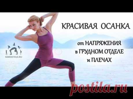 Долой СУТУЛОСТЬ - ЗДОРОВАЯ ОСАНКА! Упражнения от БОЛИ в СПИНЕ и ГРУДНОМ ОТДЕЛЕ позвоночника
