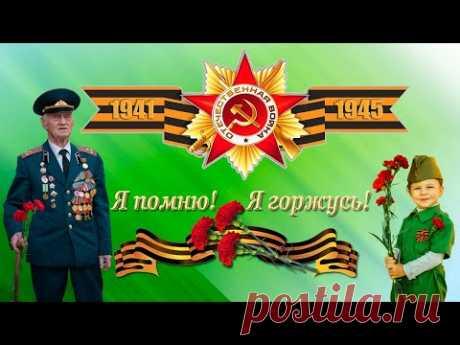 Видео поздравление с днем Победы 9 мая - YouTube