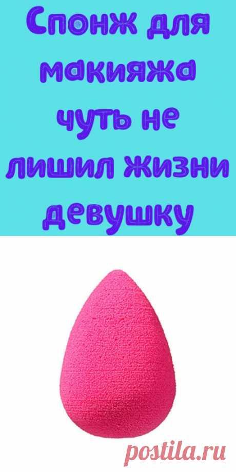 Спонж для макияжа чуть не лишил жизни девушку - My izumrud