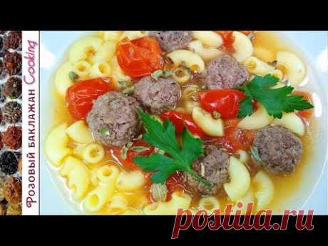 Густой суп с фрикадельками и макаронами. Французский суп с Дижонской горчицей за 25 минут. - YouTube