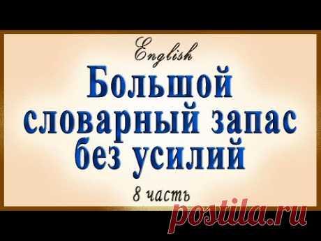 Английский видеословарь созвучных слов – 8 часть (слова на «O» и «P»)