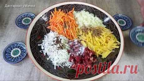 Такого вы не видели! Ханум - Любимое блюдо узбеков! Попробовав раз, вы будете готовить его всегда!