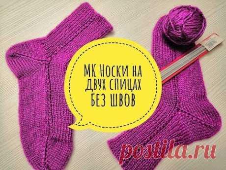 МК носки на двух спицах без швов - удобный и простой метод вязания. - YouTube