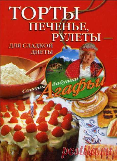 Las tortas, las galletas, los panecillos – para el régimen dulce | Kladovochka de las estampas