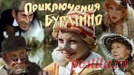 В ГОСТЯХ У СКАЗКИ - Приключения Буратино (1975)