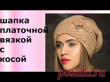 ШАПКА ПЛАТОЧНОЙ ВЯЗКОЙ С КОСОЙ - YouTube