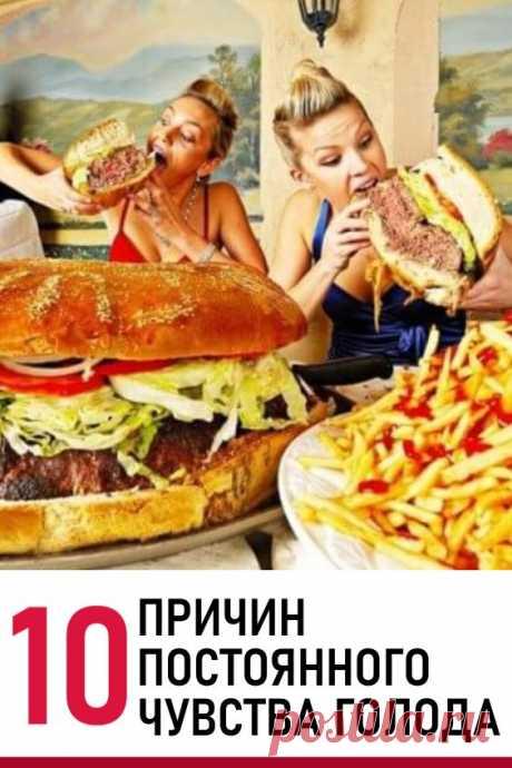 10 причин постоянного чувства голода. Неуемный аппетит – это одна из причин, мешающих похудеть. Как приглушить безудержное чувство голода? Для начала надо выделить причины постоянного чувства голода, чтобы понять, почему все время хочется есть.