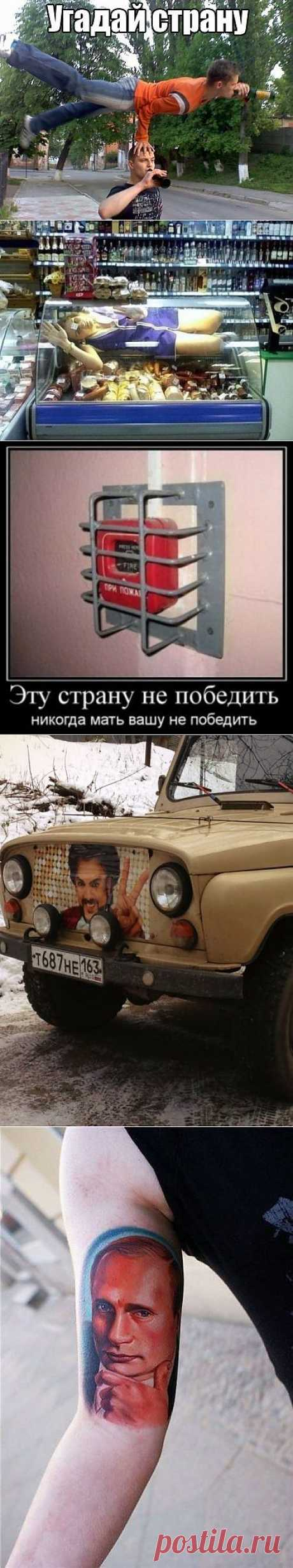 Это Россия, детка! Продолжение / Писец - приколы интернета