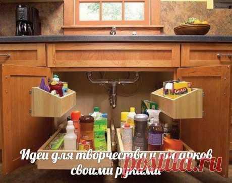 Las baldas movibles bajo el fregadero. La idea de la economía del espacio en la cocina.