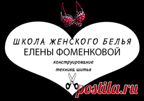 Письмо «Продолжаем построение выкройки бюстгальтера. Часть 3 и 4.» — Елена Фоменкова — Яндекс.Почта