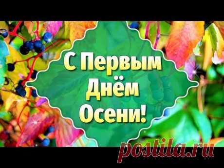 С Первым Днём Осени! Ну Здравствуй Осень! С Началом Осени - YouTube