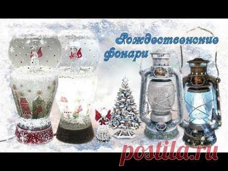 Рождественские фонари. Шаг 2. Часть  2.