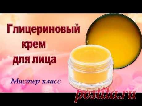 Как сделать глицериновый крем для лица. Мастер класс. - YouTube