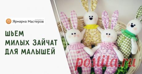 Мастер-класс смотреть онлайн: Шьем заек для малышей | Журнал Ярмарки Мастеров Шьем заек для малышей – бесплатный мастер-класс по теме: Куклы и игрушки ✓Своими руками ✓Пошагово ✓С фото
