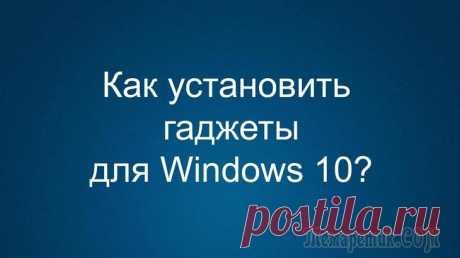 How to establish gadgets for Windows 10 Now I will tell from where it is possible to download and establish gadgets for the Windows 10 operating system. Gadgets — the mini-applications started on the computer which output useful information on Working with...