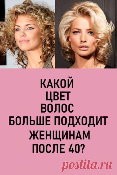 Какой цвет волос больше подходит женщинам после 40? #красота #прически #стрижки #цветволос