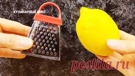 Как я снимаю цедру с лимона без тёрки: нашла способ проще и быстрее | Рекомендательная система Пульс Mail.ru