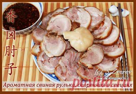 El morcillo perfumado de cerdo (la receta de la foto) | la cocina China