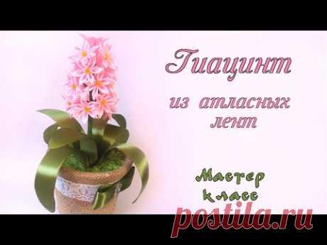 Гиацинт канзаши из атласных лент подарок на 8 марта. Hyacinth kanzashi of satin ribbons
