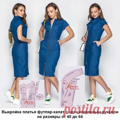Выкройка платья - халата с цельнокроеным рукавом на размеры от 40 до 64 и как его сшить | Шьем с Верой Ольховской | Яндекс Дзен