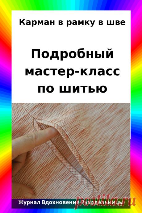 Карман в рамку в шве (Шитье и крой) – Журнал Вдохновение Рукодельницы