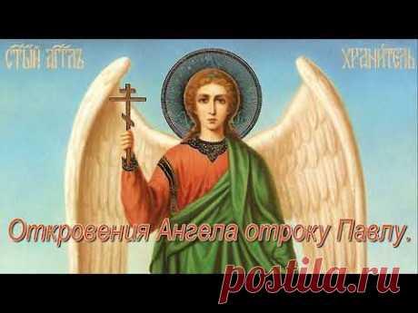 Откровения Ангела отроку Павлу,