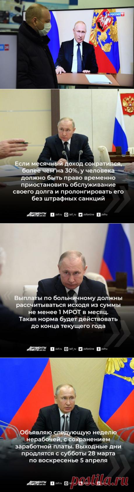 Кого не коснется указ Путина о нерабочей неделе с 30 марта по 3 апреля? | Право | Общество | Аргументы и Факты