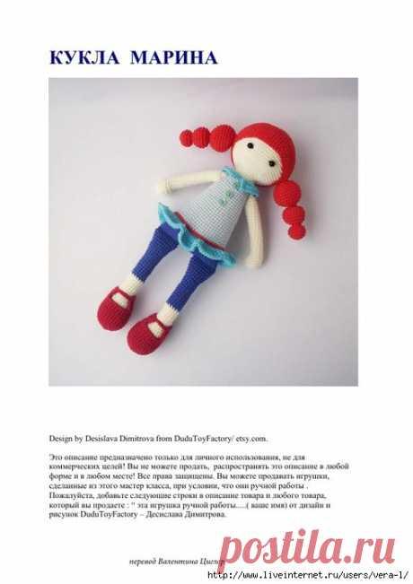 вязаная кукла Марина