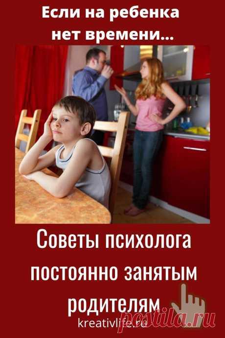 Что делать родителям, у которых катастрофически не хватает времени на ребенка