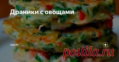 Драники с овощами Драники, или картофельные блины,— это национальное белорусское блюдо. А еще это один из лучших вариантов того, что можно сделать с картофелем. В классическом варианте драники подают со сметаной, но способов подачи существует множество.
