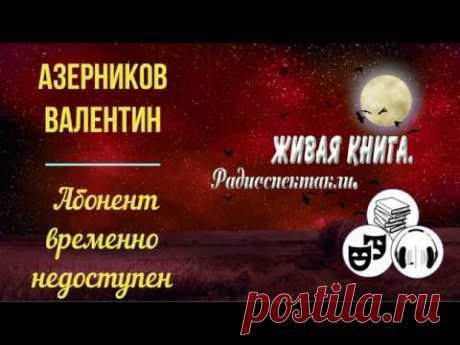 Азерников Валентин - Абонент временно недоступен. Радиоспектакль. - YouTube