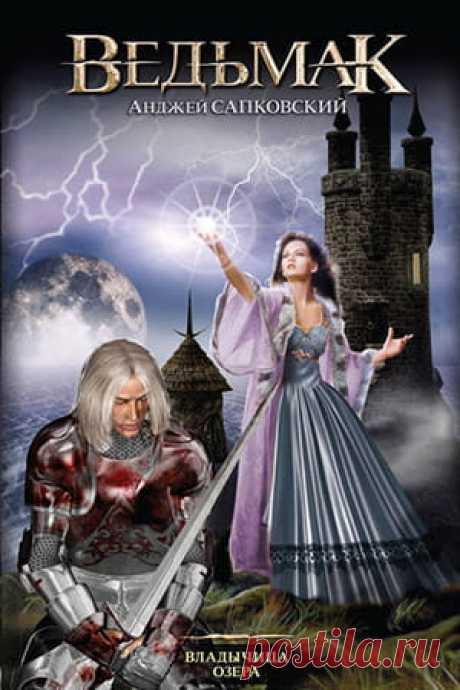 Ведьмак — Владычица озера [#7] Анджей Сапковский | Fantasto.net