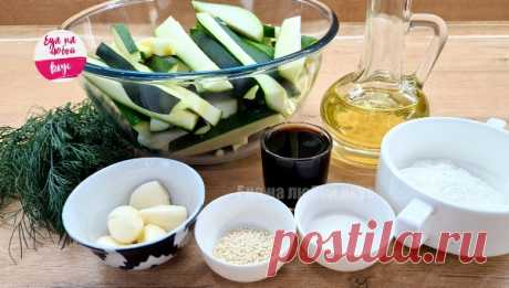 Вкусные кабачки и цукини за 10 минут   Еда на любой вкус
