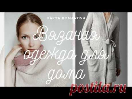 ВЯЗАНАЯ ДОМАШНЯЯ ОДЕЖДА / DARYA ROMANOVA | KNIT MOM