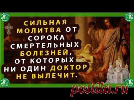СИЛЬНАЯ МОЛИТВА ОТ СОРОКА СМЕРТЕЛЬНЫХ БОЛЕЗНЕЙ,ОТ КОТОРЫХ НИ ОДИН ДОКТОР НЕ ВЫЛЕЧИТ.✝☦
