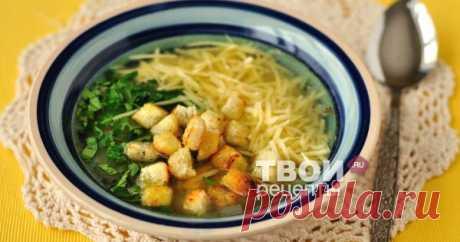 Чешский чесночный суп Отличный рецепт!