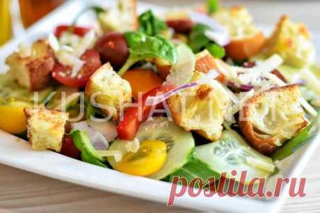Хлебный салат «Панцанелла». Пошаговый рецепт с фото • Кушать нет