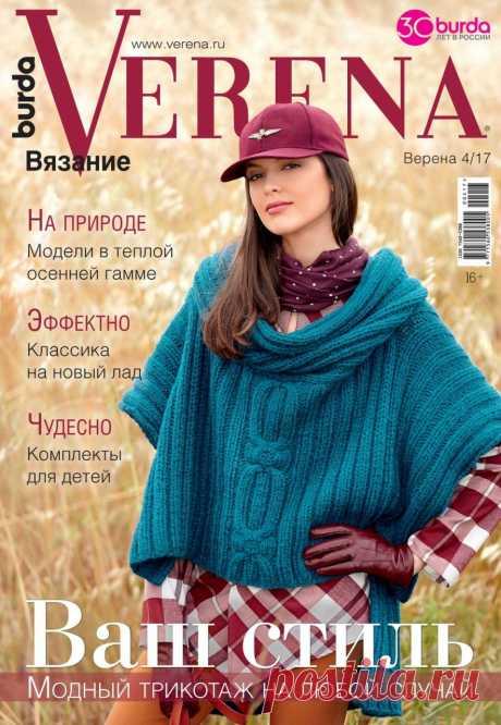 "АЛЬБОМ ""VERENA"" №4 2017Г"
