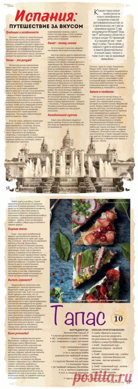 Испания - путешествие со вкусом