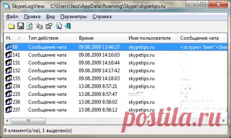 Доступ к истории Skype сообщений | SkypeTips.ru