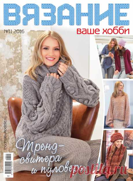 Knitting your hobby No. 11\/2016