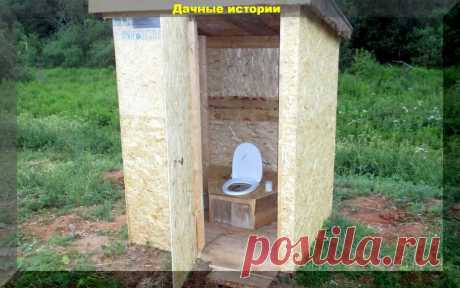 Простые, но рабочие способы избавится от запаха в дачном туалете   Дачные истории   Яндекс Дзен