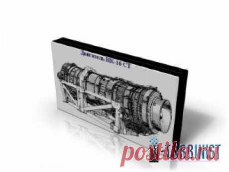 Обучающий тренажер по ГПА-Ц-16(конструкция) » Все о транспорте газа