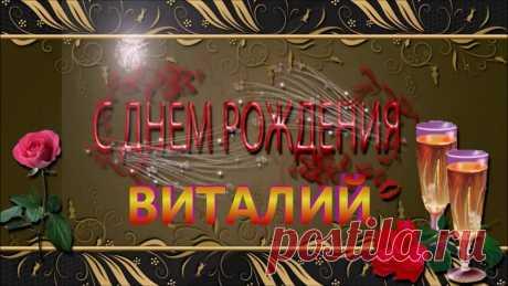 Картинки «С Днем Рождения, Виталий!» (15 фото) ⭐ Забавник