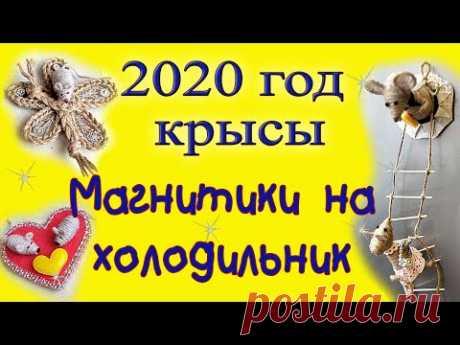 2020 год - год крысы. Магниты на холодильник с символом года своими руками. DIY/рукоделие.