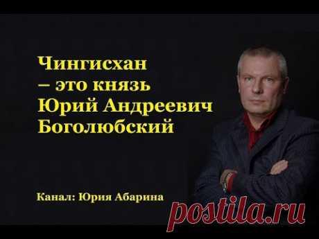 Чингисхан – это князь Юрий Андреевич Боголюбский - YouTube