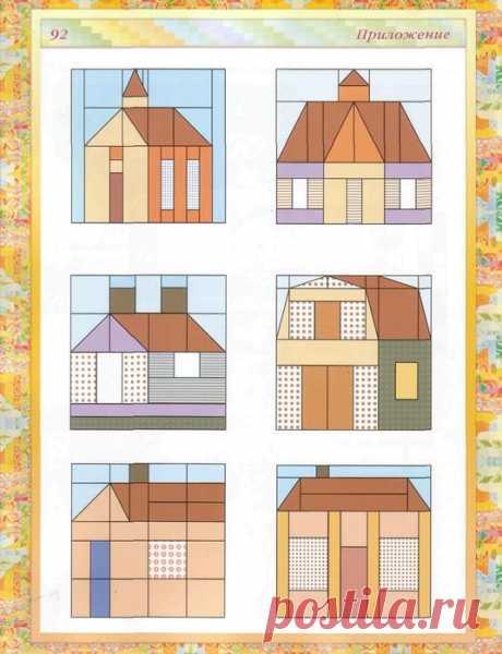 Лоскутные схемы - домики
